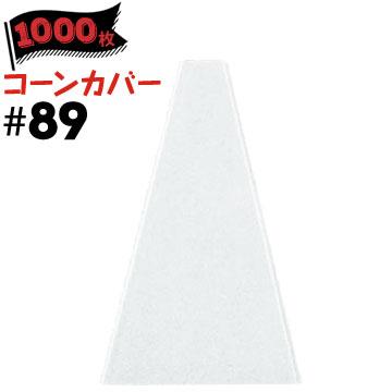 コーンカバー #89 1000枚