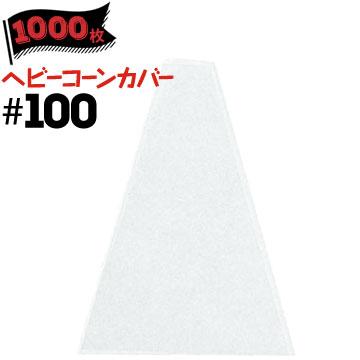 ヘビーコーンカバー #100 1000枚