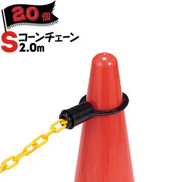 コーンチェーンS 2.0m 20個