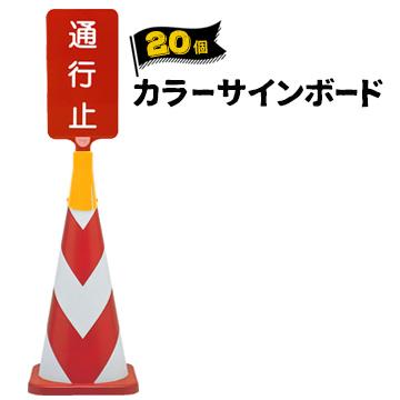 サンコー カラーサインボード 【印刷有り】20本赤/青/緑/黄/白カラーコーン パイロン 三角コーン ボード サインボード