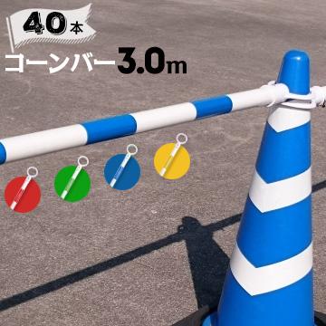 サンコー コーンバー Φ343.0m白ベース カラー40本赤白/青白/緑白/黄白三甲