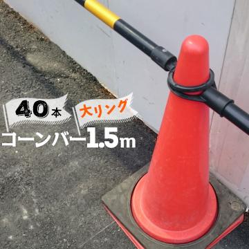 コーンバー Φ34 大リング 1.5m 黄黒 40本