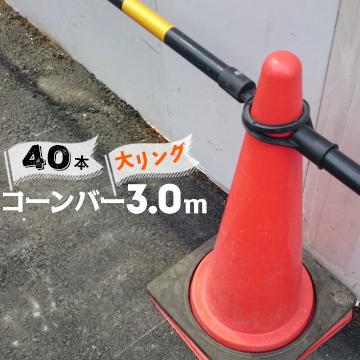 コーンバー Φ34 大リング 3.0m 黄黒 40本
