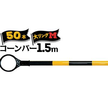 最新のデザイン 【ポイントUP祭】コーンバーM 軽量 黄黒 Φ34 大リング 1.5m 黄黒 50本 大リング 50本, ヤマガワチョウ:c055fb43 --- nba23.xyz