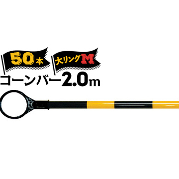 コーンバーM 軽量 Φ34 大リング 2.0m 黄黒 50本