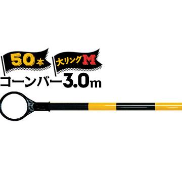 サンコー コーンバーM 軽量 Φ34大リング 3.0m黄黒50本三甲