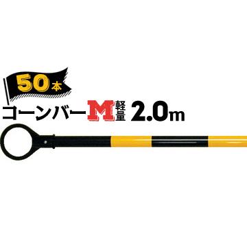 コーンバーM 軽量 Φ34 2.0m 黄黒 50本