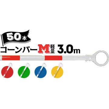 【ポイントUP祭】コーンバーM 軽量 Φ34 3.0m 白ベース 50本