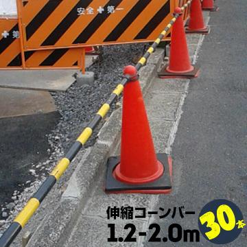 サンコ― コーンバー 伸縮バーΦ34 1.2m~2.0m黄黒30本
