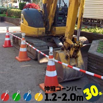 サンコ― コーンバー 伸縮バーΦ34 1.2m~2.0m白ベース30本赤白/青白/緑白/黄白