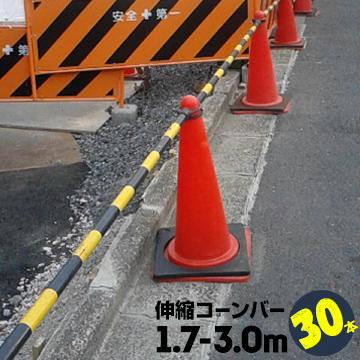 サンコ― コーンバー 伸縮バーΦ34 1.7m~3.0m黄黒30本