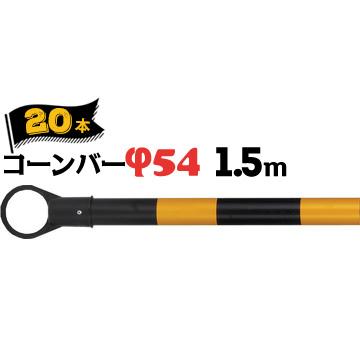 コーンバー Φ54 1.5m 黄黒 20本
