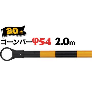 コーンバー Φ54 2.0m 黄黒 20本