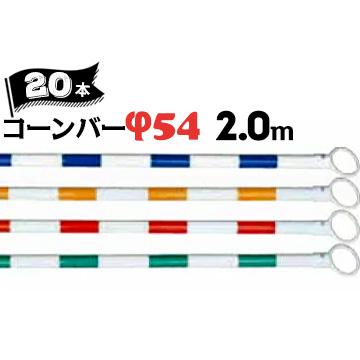 サンコー コーンバー Φ542.0m白ベース カラー20本赤白/青白/緑白/黄白三甲