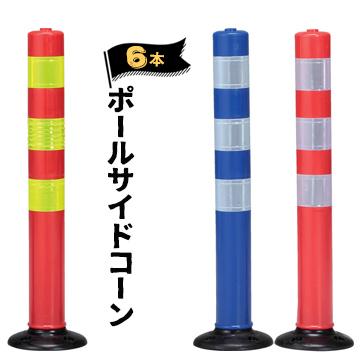 サンコー ポールサイドコーン6本赤 黄反射テープ / 青 白反射テープ / 赤 白反射テープガードコーン ポールコーン