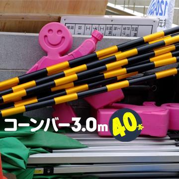 カラーコーン用 3.0m コーンバー 40本 径φ34mmX長さ3000mm 実寸3105mm