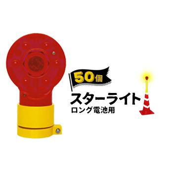 スターライト 3Vロング電池用 50個 LED2個が回転しながら光る センサーにより暗くなったら自動点灯するため電池の消耗を抑制!