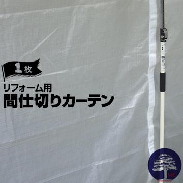エムエフ リフォーム用間仕切りカーテン1枚横2m×高さ2.8mリフォームカーテン用ファスナー付き両端に連結用のマジックテープ付き間仕切り 内装工事 リフォーム現場