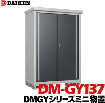 収納庫DMGYシリーズミニ物置DM-GY137型 DAIKEN ダイケン
