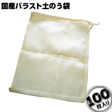 土塁用 国産バラスト袋 工具類 土嚢袋 クランプ入れ 土のう袋100枚萩原工業 HAGIHARAバラスト