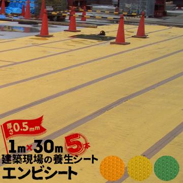 エンビシート 0.5 エンボス 緑 黄 オレンジ5本厚み0.5mm×幅1000mm×長さ30m巻床養生シート 塩ビシート