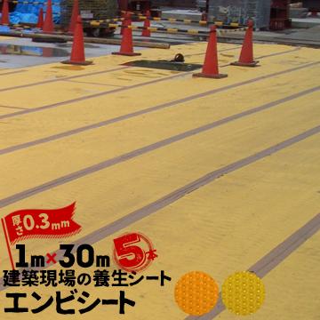 エムエフ MF エンビシート 0.3 エンボス 黄 オレンジ 5本 厚み0.3mm 1000mm×30m 養生シート 塩ビシート 床
