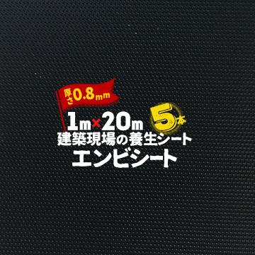 エンビシート 0.8 エンボス 黒5本厚み0.8mm×幅1000mm×長さ20m巻床養生シート 塩ビシート