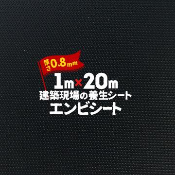 エムエフ MF エンビシート 0.8 エンボス 黒厚み0.8mm1000mm×20m養生シート 塩ビシート 床