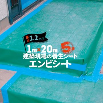 エムエフ MF エンビシート 1.2 平ツヤ 緑5本厚み1.2mm1000mm×20m養生シート 塩ビシート フラットタイプ 床