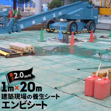 エンビシート 2.0 B山 緑厚み2.0mm×幅1000mm×長さ20m巻養生シート 塩ビシート 筋入り 床
