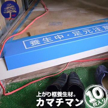 カマチマン厚み5mm×幅910mm×框100mm×踏み板150mm 10枚 上がり框 かまち 玄関 養生材