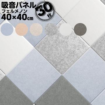 ドリックス 吸音フェルトボード フェルメノン吸音パネル45CFB-4040C40×40cm 厚さ9mm同色 30枚セットDorix Felmenon