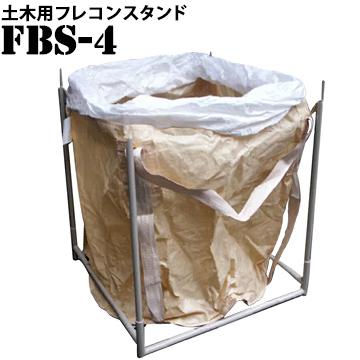 コンテナバッグスタンドFBS-4 土木用組立簡単 頑丈仕様 コンパクトに収納可能災害 グッズ 用品 組み立て フレコンスタンド トン バック スタンド