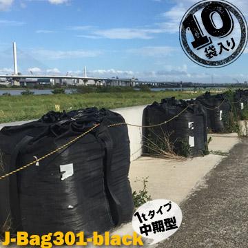 土木用大型土のう J-Bag301-Black 10袋萩原工業 中期の土木工事用浸水 対策 砂 ゴミ防災グッズ 用品 災害 梅雨 防止