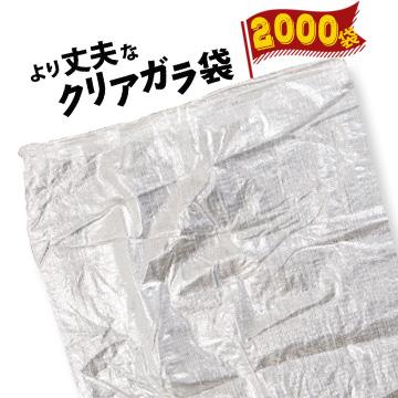 クリア ガラ袋約600×900mm2000枚一般グレードタイプ 輸入品透明 ゴミ袋 ごみ袋 まとめ買い トラッシュバッグ