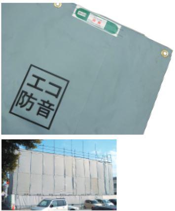 ECO防音シート 1.8m×3.4m ポリプロピレン 15枚 建築資材 工事 現場 用品 仮設 養生 保護 防炎