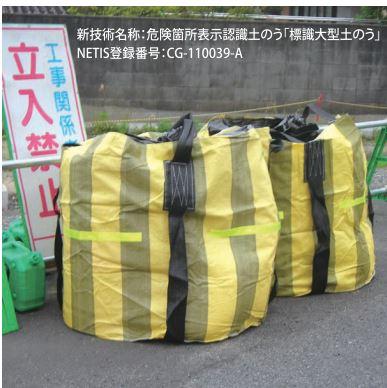 標識大型土のう袋 反射材付き 10枚 浸水 対策 砂 ゴミ防災グッズ 用品 災害 梅雨 防止