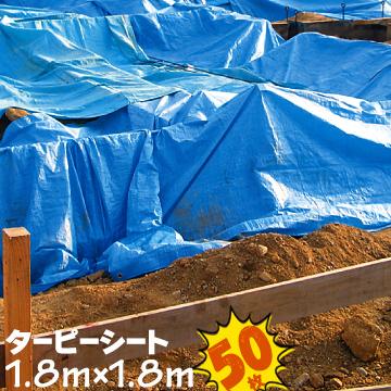 萩原工業 HAGIHARA ターピーシート #3000ブルーシート 【継目なし】1.8m×1.8m50枚