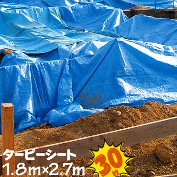 萩原工業 HAGIHARA ターピーシート #3000ブルーシート 【継目なし】1.8m×2.7m30枚