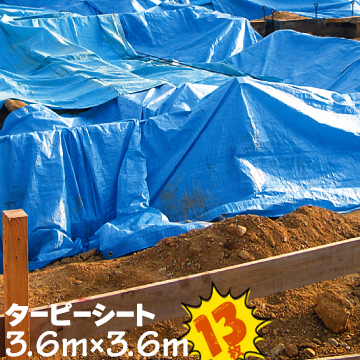 萩原工業 HAGIHARA ターピーシート #3000ブルーシート 【継目なし】3.6m×3.6m15枚