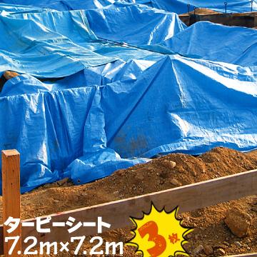 萩原工業 HAGIHARA ターピーシート #3000ブルーシート 【継目あり】7.2m×9.0m3枚