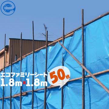 萩原工業 HAGIHARA エコファミリーシート #3000ブルーシート 厚手1.8m×1.8m50枚エコマーク取得の『グリーン購入法適合商品』寒冷地でも猛暑でも使用可能