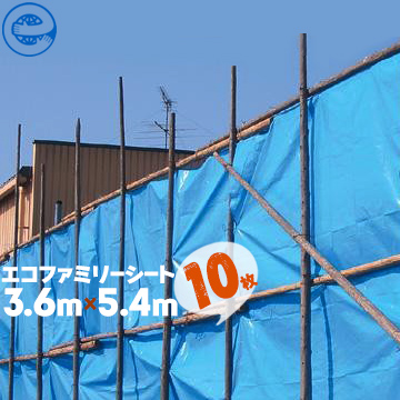 萩原工業 HAGIHARA エコファミリーシート #3000ブルーシート 厚手3.6m×5.4m10枚エコマーク取得の『グリーン購入法適合商品』寒冷地でも猛暑でも使用可能