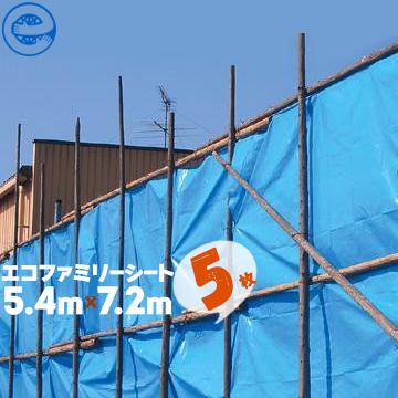 萩原工業 HAGIHARA エコファミリーシート #3000ブルーシート 厚手5.4m×7.2m5枚エコマーク取得の『グリーン購入法適合商品』寒冷地でも猛暑でも使用可能