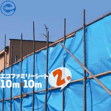 萩原工業 HAGIHARA エコファミリーシート #3000ブルーシート 厚手10m×10m2枚エコマーク取得の『グリーン購入法適合商品』寒冷地でも猛暑でも使用可能