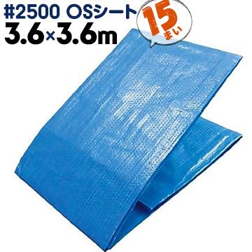 萩原工業 HAGIHARA #2500 OSシートブルーシート 中厚手3.6m×3.6m15枚