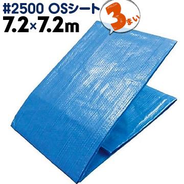 萩原工業 HAGIHARA #2500 OSシートブルーシート 中厚手7.2m×7.2m3枚