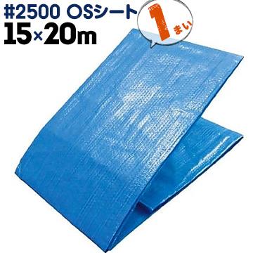 萩原工業 HAGIHARA #2500 OSシートブルーシート 中厚手15m×20m1枚