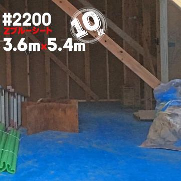 萩原工業 HAGIHARA Zシートブルーシート #2200 国産3.6m×5.4m10枚