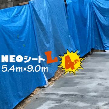 萩原工業 HAGIHARAブルーシート 厚手 NEO L/大きく畳んだ簡易包装 #30005.4m×9.0m4枚